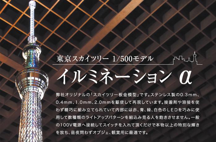 東京スカイツリー 1/500モデル「イルミネーション アルファ」